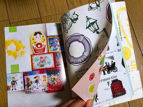 tsutsumi_2.jpg